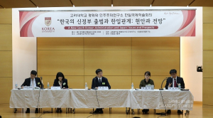 Conference on the Issues and Prospects of Korea-Japan Relations