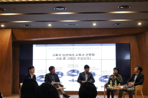 The First KU College Education Forum 2020 Held