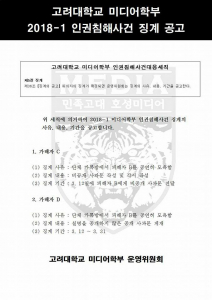 School of Media and Communication Students Penalized for Inappropriate Remarks in Kakao Group Chat