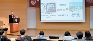 Memorial Lecture about the 4.18 Gugukdaejangjung