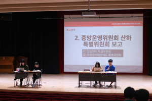 [NEWS] 2019 Fall Student Representative Meeting Held amid Controversy