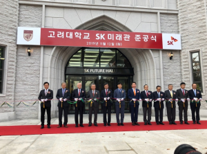 [NEWS] SK Future Hall Completion Ceremony